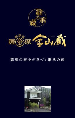 継承の蔵:金山蔵 薩摩の歴史が息づく継承の蔵