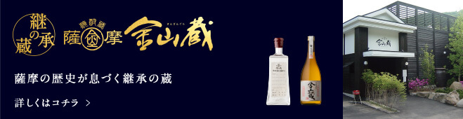 継承の蔵:金山蔵 薩摩の歴史が息づく継承の蔵 詳しくはコチラ