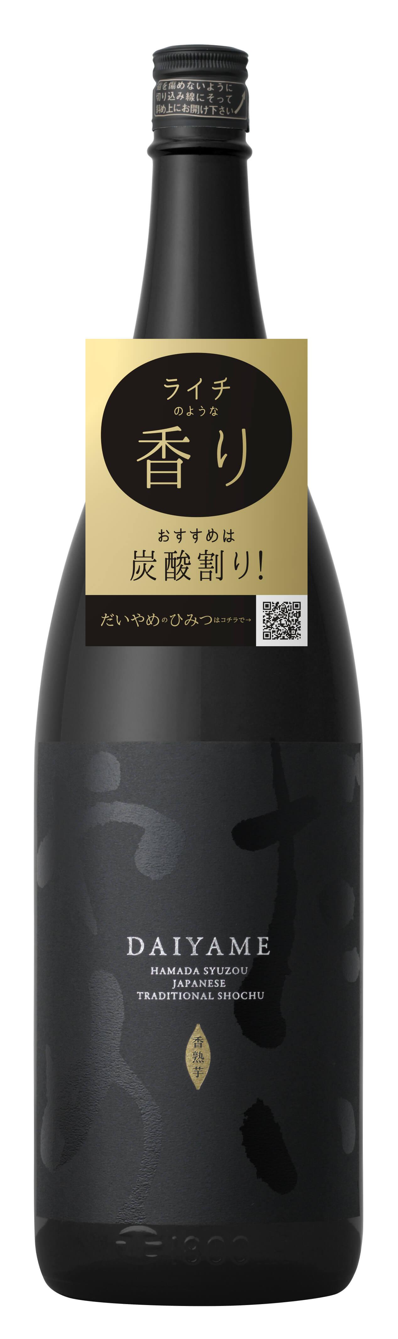 酒造 濱田