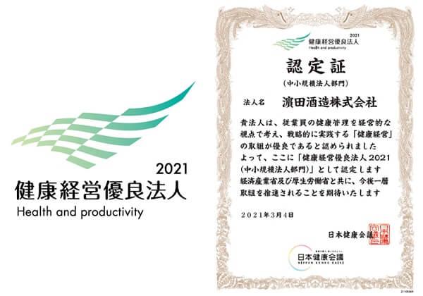 健康 経営 優良 法人 2021